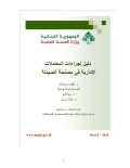 Guideline for Administrative Procedures of the Pharmacy Department Part 2